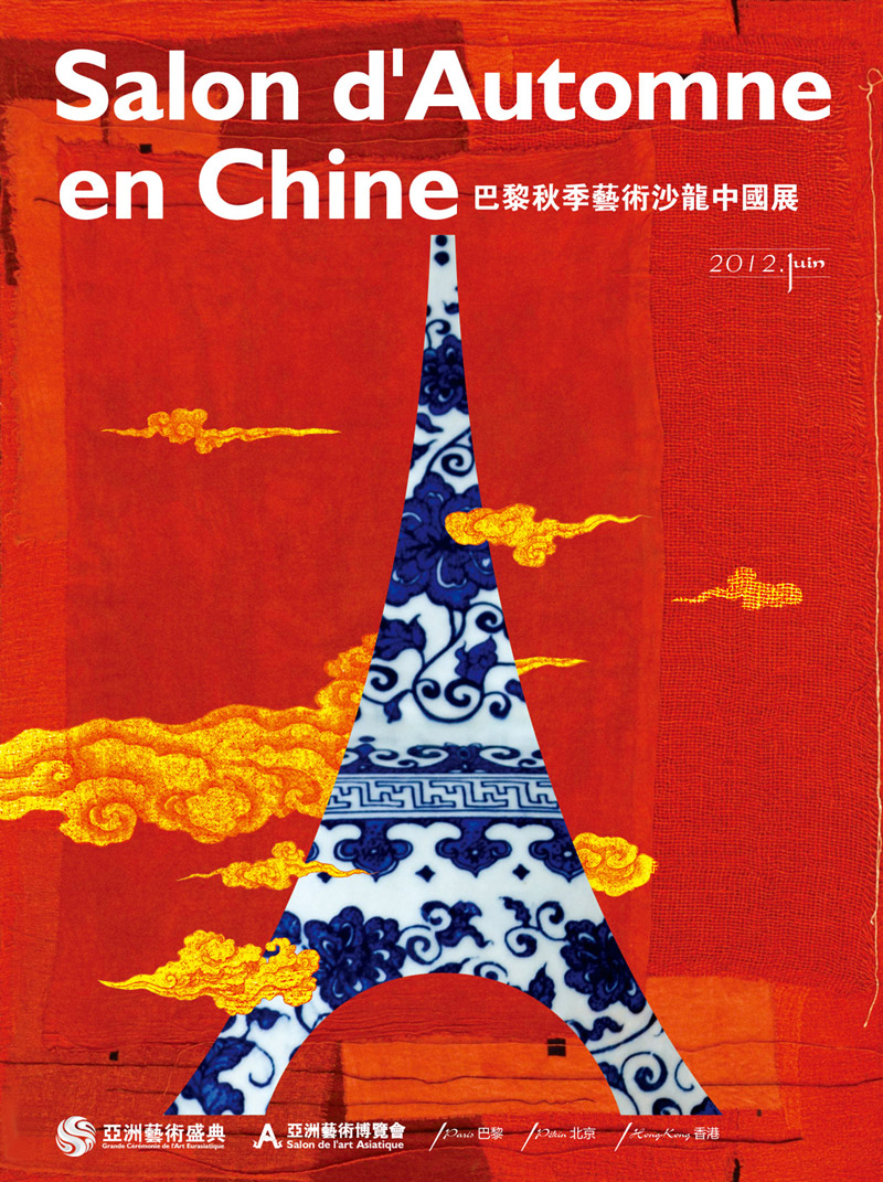 salon_automne_chine